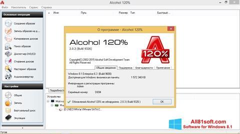 স্ক্রিনশট Alcohol 120% Windows 8.1