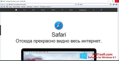 স্ক্রিনশট Safari Windows 8.1