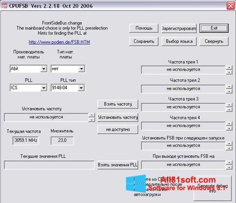 স্ক্রিনশট CPUFSB Windows 8.1
