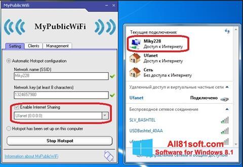 স্ক্রিনশট MyPublicWiFi Windows 8.1