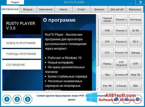 স্ক্রিনশট RusTV Player Windows 8.1